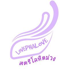 LOVEPHA ~BL