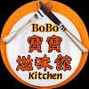 Bobo's Kitchen 寶寶滋味館