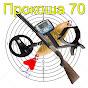 Прокоша 70