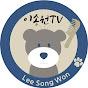 이송원TV Lee Song Won