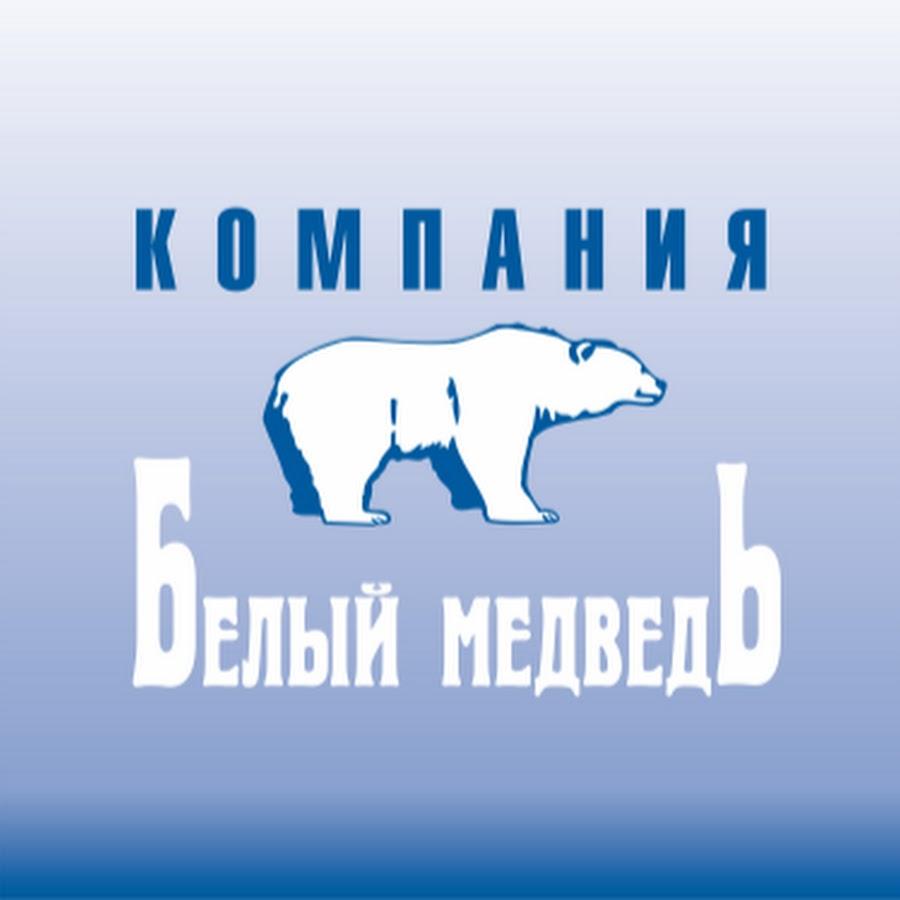 Компания белый медведь официальный сайт сайт для строительной компании на вордпресс