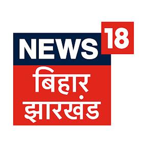 News18 Bihar Jharkhand