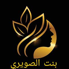 bent souiri بنت الصويري