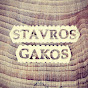 Stavros Gakos