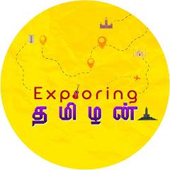 Exploring Tamilan - Exploring தமிழன்