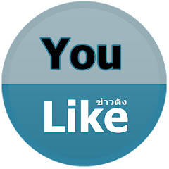 YouLike - ข่าวดัง