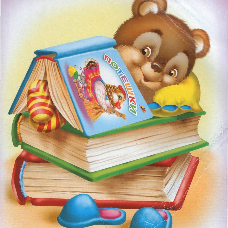 Картинки для презентации детских книг