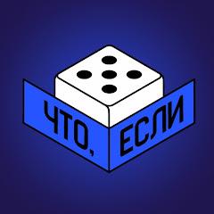 ЧТО, ЕСЛИ logo