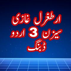 Ertugrul Season 3 Urdu