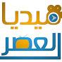 ميديا العصر Media.El3asr