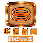 ntv7 & 八度空间华语新闻时事