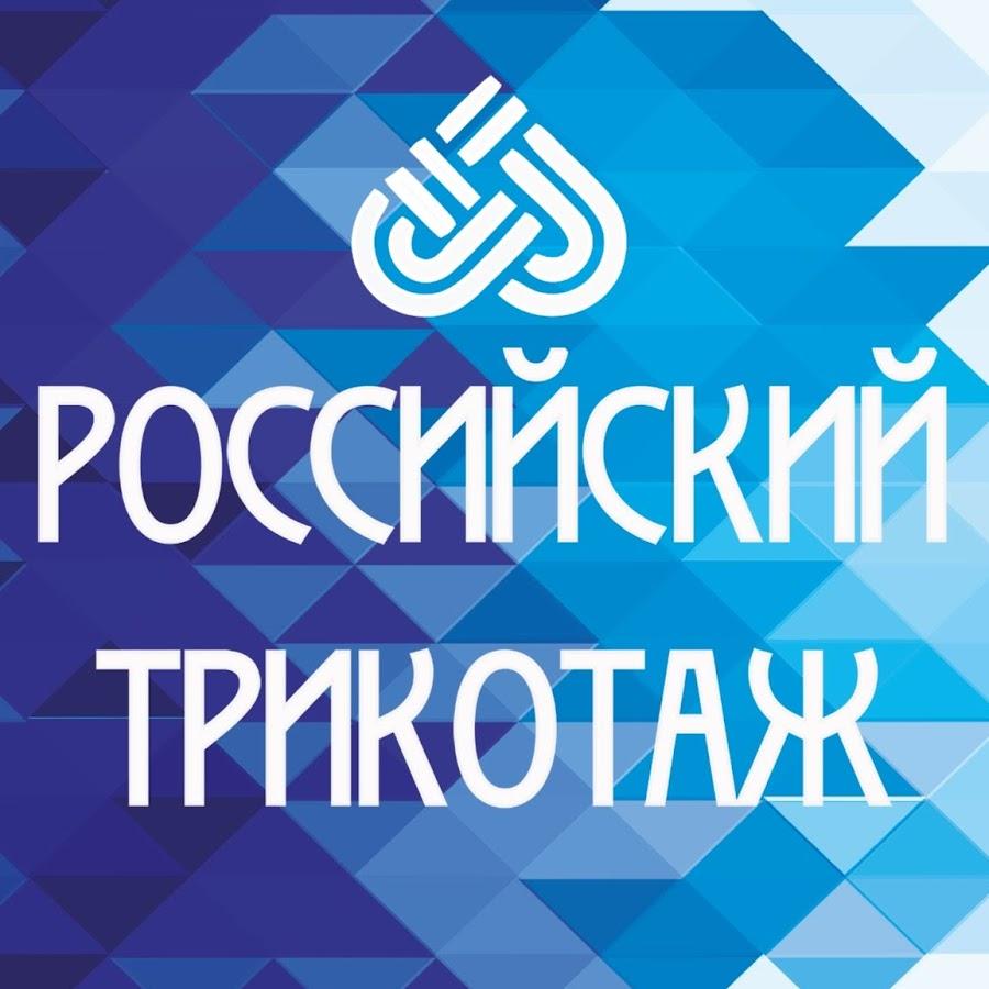 российский трикотажи картинки недорого купить или