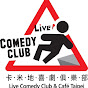 卡米地 Live Comedy Club Taipei