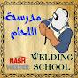 مدرسة اللحام Welding School