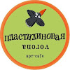 Art cafe Пластилиновая Vorona
