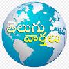 Telugu Varthalu