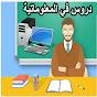 دروس في المعلوماتية
