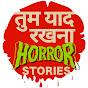 Hindi Horror Stories Darawani Kahaniyan