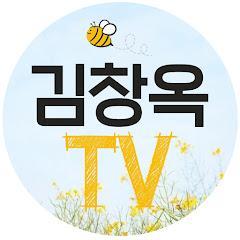 유튜버 김창옥TV의 유튜브 채널