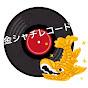 金シャチレコード