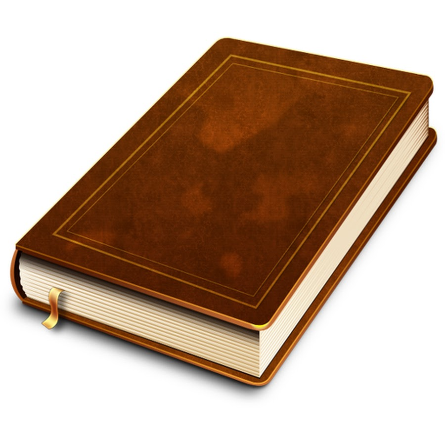 Картинка книга закрытая на прозрачном фоне
