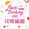 Love Cooking • Love IC電磁爐