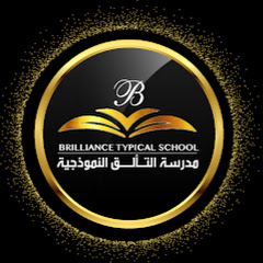 brilliance typical school
