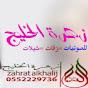موقع زهرة الخليج - زفات - شيلات