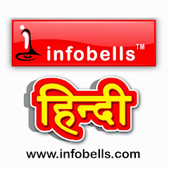 Infobells - Hindi YouTube channel avatar