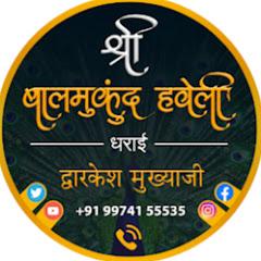 Balmukund Haveli Dharai Dwarkesh Mukhyaji Official