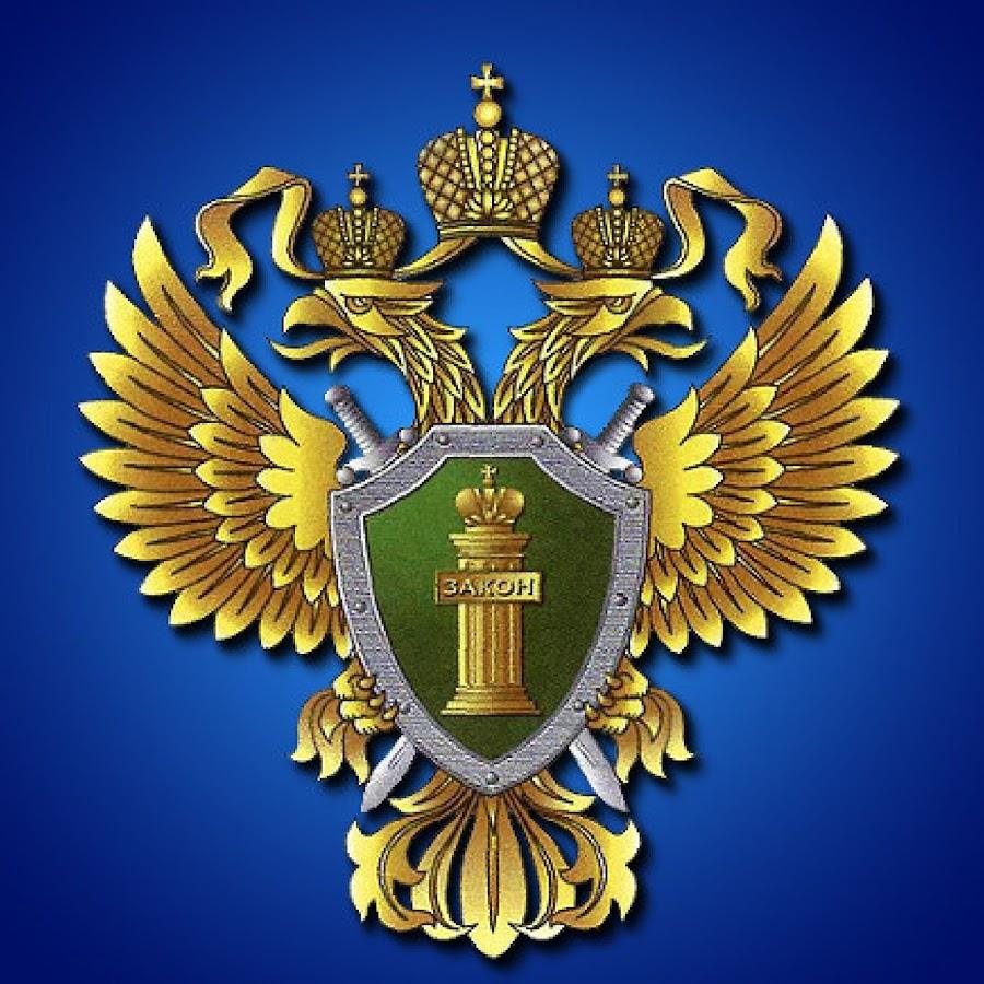 символ прокуратуры картинки