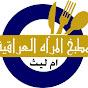مطبخ المرأة العراقية ام ليث -