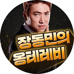 유튜버 장동민의 옹테레비의 유튜브 채널