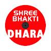 Shree Bhakti Dhara
