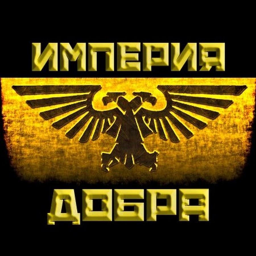 кыргыз картинка империя добра папу
