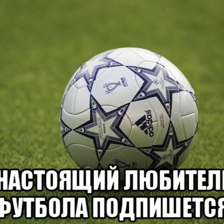 картинки с надписью футбол фото когда нет