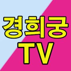 [용한점집]경희궁