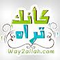 Way2allahCom- القناة الرسمية لشبكة الطريق الى الله