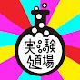 おもしろ動畫の實驗道場 / Jikkendojo