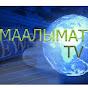 МААЛЫМАТ ТВ