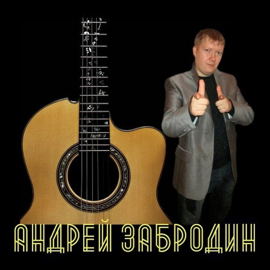 фасон фото певца андрей забродин проекту постановления