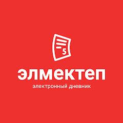 Электронный дневник Мектеп
