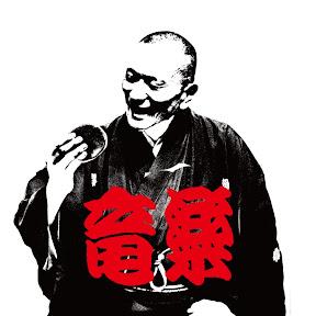 三遊亭竜楽 YouTuber
