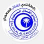 رابطة نادي الهلال الملكي السعودي