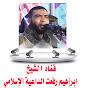 القناة الرسمية للشيخ ابراهيم رفعت