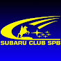 SUBARU CLUB Saint-Petersburg
