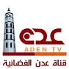 قناة عدن الفضائية AdenTV