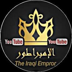 قناة الامبراطور ➊ السرية