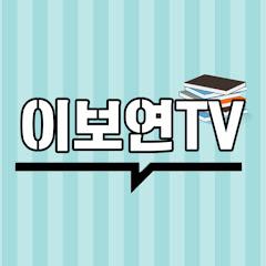 이보연TV