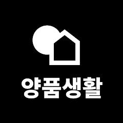 유튜버 양품생활의 유튜브 채널